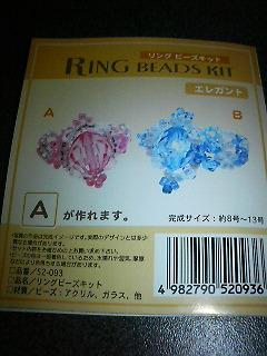 指輪完成(<br />  ´・ω・`)